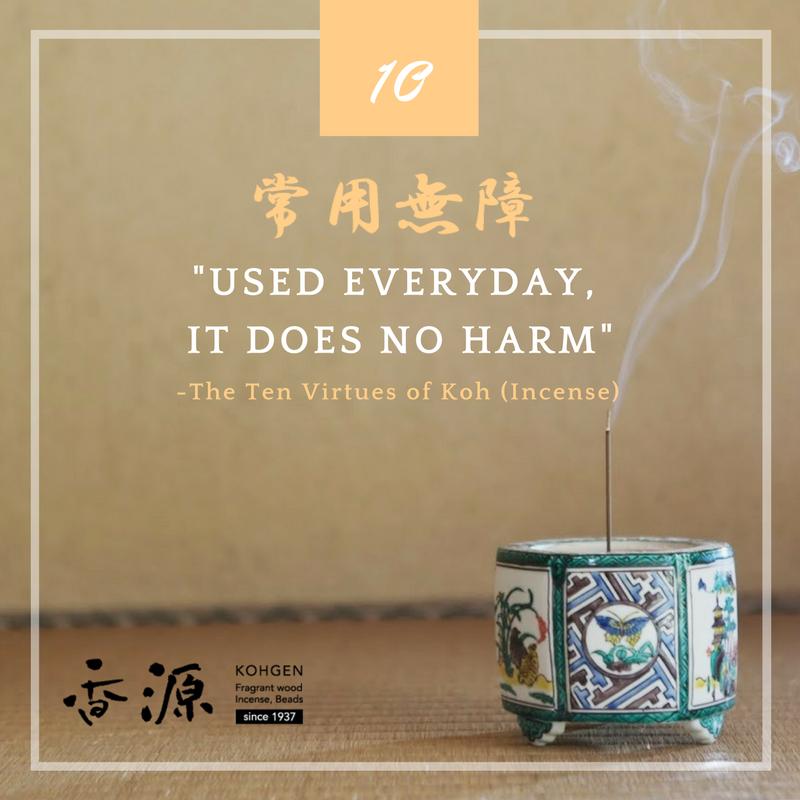 10. Used everyday, it does no harm (常用無障)
