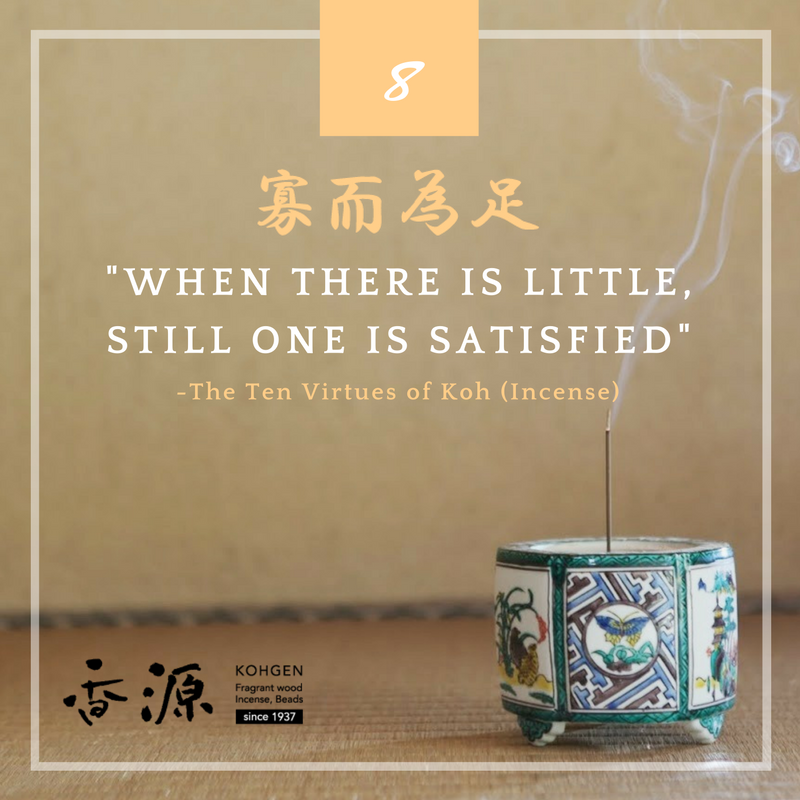 8. When there is little, still one is satisfied (寡而為足)