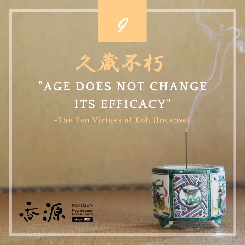 9. Age does not change its efficacy (久蔵不朽)