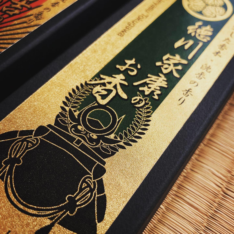 tokugawaieyasu_incense