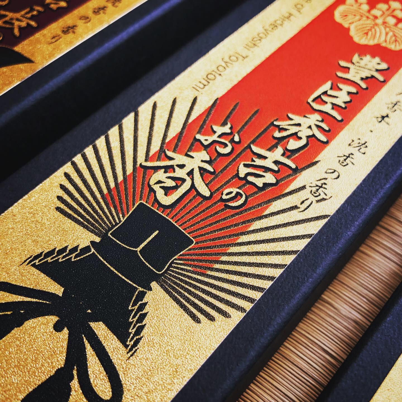 toyotomihideyoshi_incense